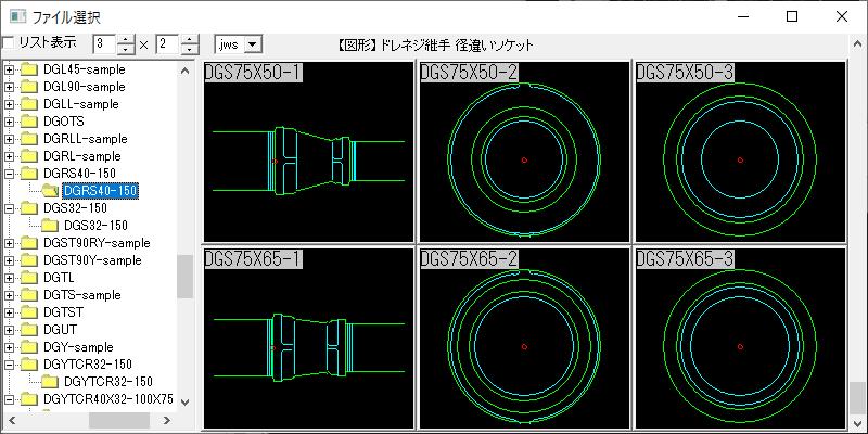 ドレネジ継手 径違いソケット 40X32-150X125A Jw_cad 図形