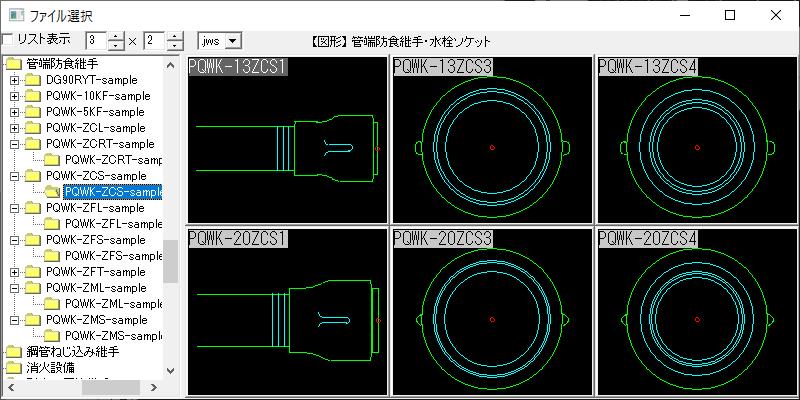 管端防食継手 水栓ソケット 13-25A Jw_cad 図形