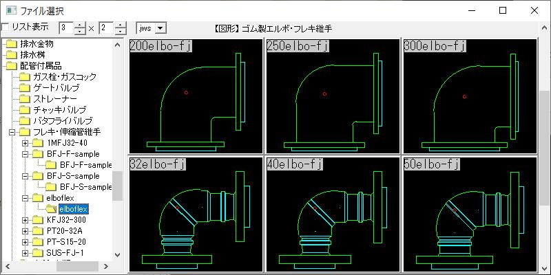 ゴム製防振継手 エルボ形 32-300A Jw_cad 図形