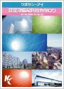 建築設備配管用カタログ