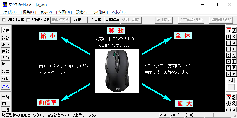 Jw_cad でのマウス基本操作