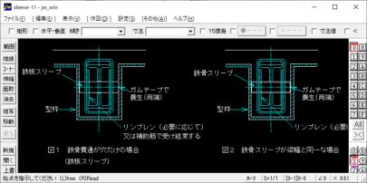 スリーブ及び箱の取付け方法(梁貫通スリーブ・SRC構造)