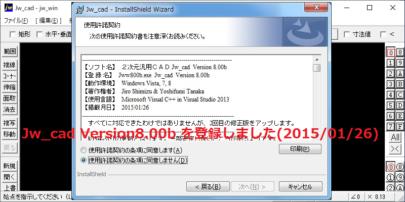 Jw_cad Version8.00b がアップされました(2015/01/26)