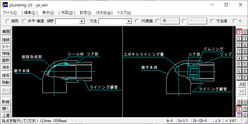 塩化ビニルライニング鋼管の接合(ねじ接合)(3)