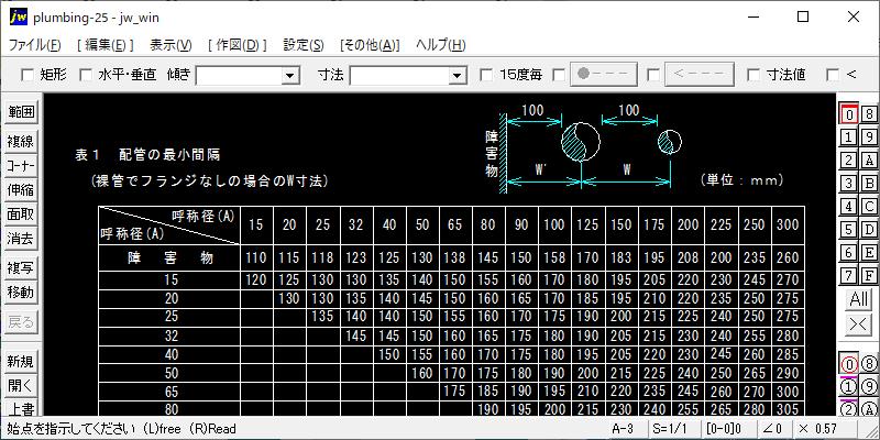 配管の最小間隔(1)