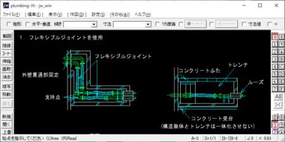 建築物導入部の変位吸収配管要領