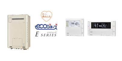リンナイ 軽量化を実現したエコジョーズ 給湯暖房用熱源機を発売