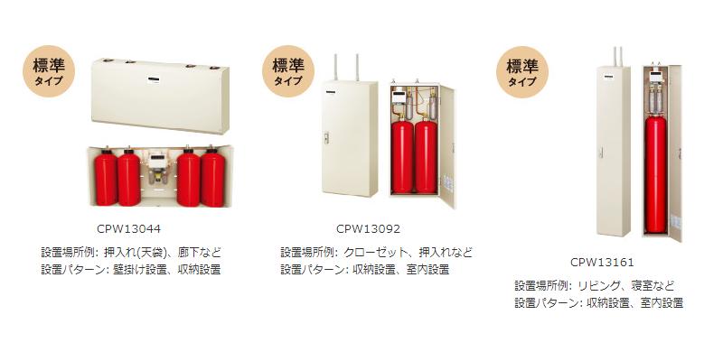 モリタ パッケージ型自動消火設備Ⅱ型「スプリネックス ミニ」