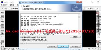 Jw_cad Version8.01b が登録されました(2016/03/20)
