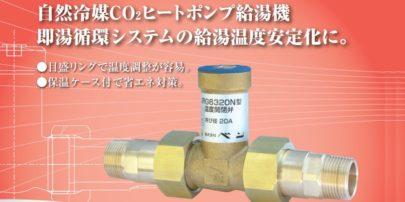 ベン 新製品 蒸気用空気抜弁 AT-7型 温度開閉弁 JRG6320N型