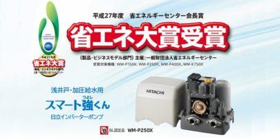 日立AP 浅深両用インバーターポンプ4機種を発売