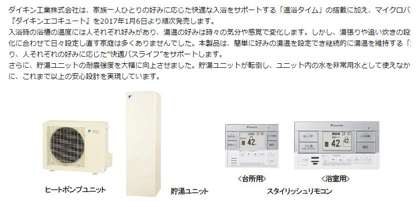 ダイキン エコキュート 8シリーズ16機種を新発売