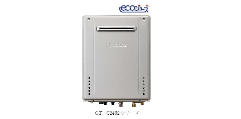 ノーリツ、ヒートショックなどに配慮、エコジョーズ「GT-C2462 シリーズ」を発売