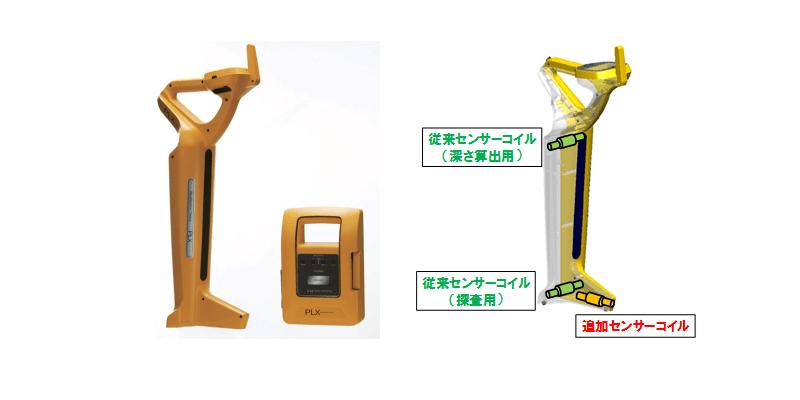 大阪ガス 地中のガス管や水道管の位置探査、新型パイプロケーター