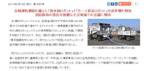 三菱重工業 接近が困難な火災現場へ、消防ロボットの試作機を開発