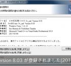jww8.03 バージョンアップ