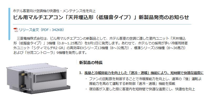三菱電機 ビル用マルチエアコン「天井埋込形(低騒音タイプ)」