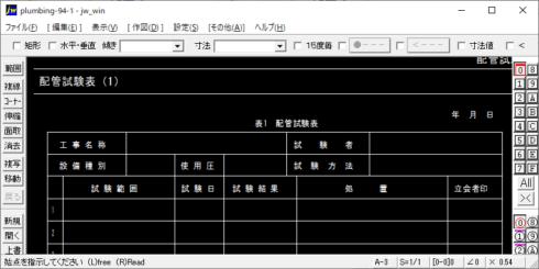 配管試験表(1),(2)