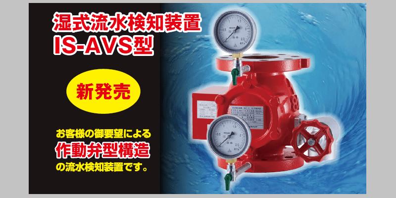 立売堀製作所 湿式流水検知装置 IS-AVS型を新発売