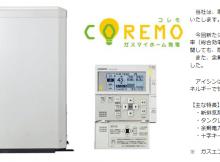 家庭用ガスエンジンコージェネレーションシステム