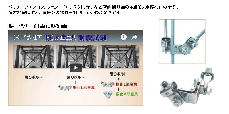 空調機器4点吊り用 振止金具