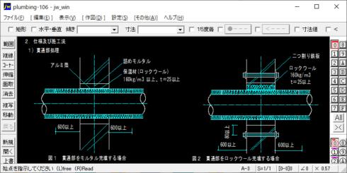 ALCパネルの配管貫通(屋内防火区画)