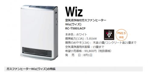 ガスファンヒーターWiz(ウィズ)