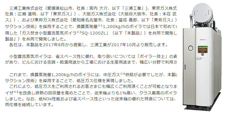 三浦工業とガス3社 日本初、低圧ガス対応のボイラを共同開発