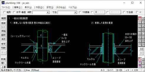一般床スラブの貫通配管