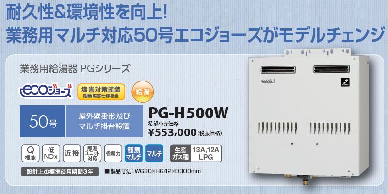 パーパス 業務用マルチ対応50号給湯器がモデルチェンジ