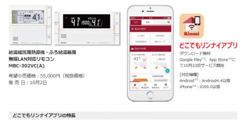 リンナイ スマートフォンで給湯・暖房リモコンを操作するサービス開始