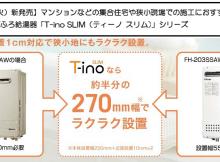 T-ino SLIM ティーノ スリム