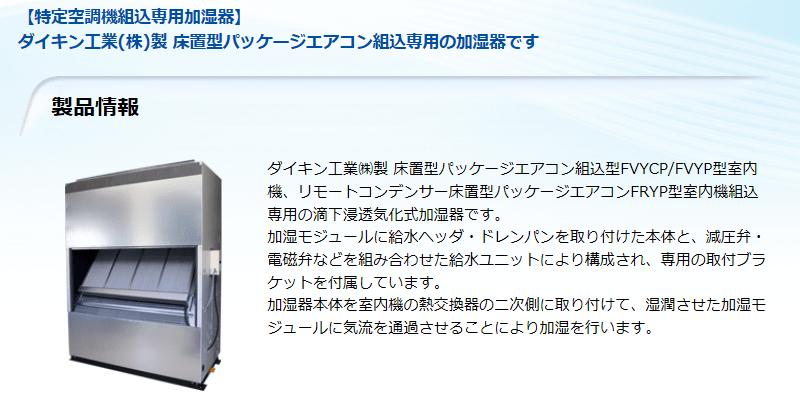 ウエットマスター 滴下浸透気化式加湿器 VPF-DAタイプ/VPA-FRYタイプ