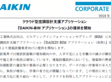 DAIKIN-BIMアプリケーション