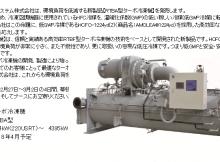 RTBA型ターボ冷凍機