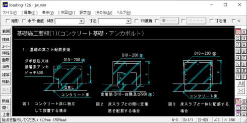 機器搬入-基礎施工要領(1)(コンクリート基礎・アンカボルト)