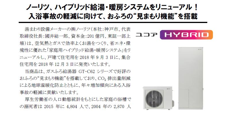 ノーリツ、ハイブリッド給湯・暖房システムをリニューアル