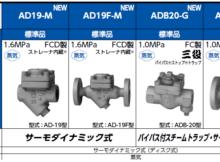 スチームトラップ ADB-20