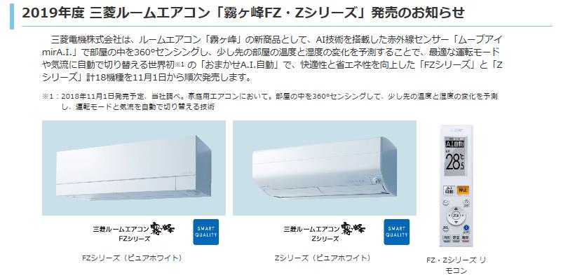 霧ヶ峰FZ・Zシリーズ
