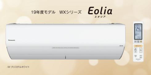 エオリア WX