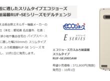 RUF-SEシリーズ