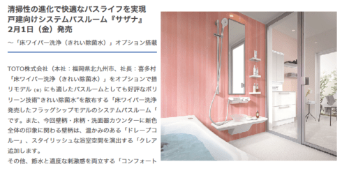 TOTO 戸建向けシステムバスルーム『サザナ』清掃性が進化