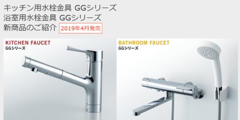 モデルチェンジ GGシリーズ
