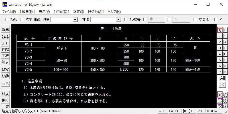 弁桝(2) コンクリート製 40A以下~200A