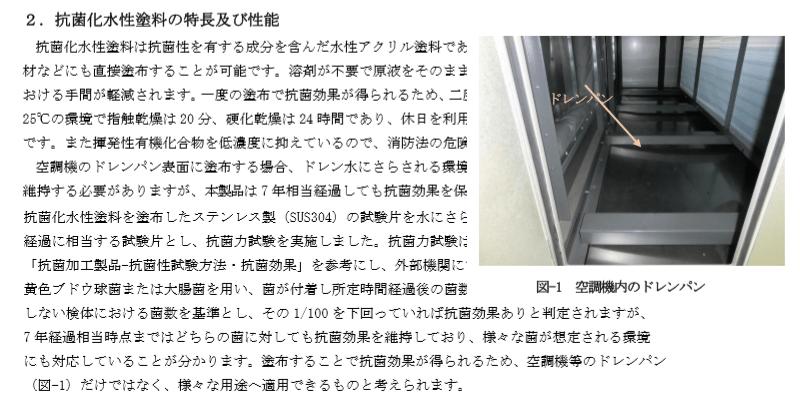新日本空調 塗布により抗菌効果が得られる水性塗料を開発
