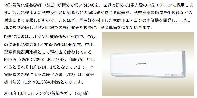 三菱重工 低GWP冷媒R454Cを採用へ 家庭用エアコンで実証機を開発