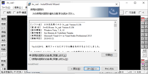 Jw_cad Version 8.10b