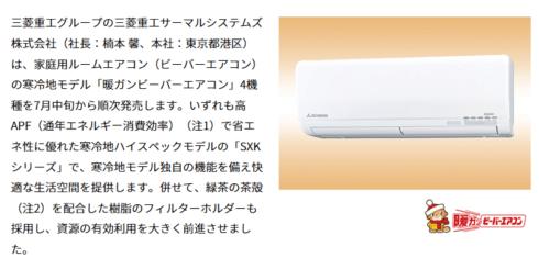 三菱重工 ビーバーエアコンの寒冷地モデル4機種を順次発売へ