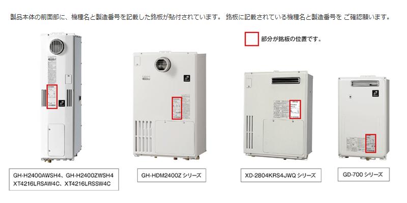 パーパス 2018年2月~3月製造のガス機器で無償部品交換