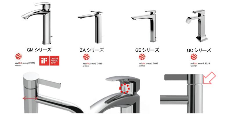 TOTO 混合水栓のグローバル統一モデル6シリーズを発売